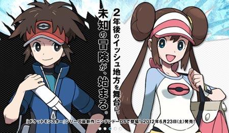 Pokemon bianco e nero 2 breve trailer